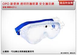 *中崙五金【附發票】OPO 歐堡牌 透明防護眼罩 安全護目鏡 可包裹近視眼鏡配戴使用 高耐衝擊 抗火燃 抗UV 台灣製