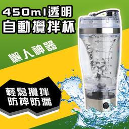 600ML透明電動攪拌杯  咖啡攪拌杯 蛋白粉攪拌杯 奶昔杯  健身運動水杯