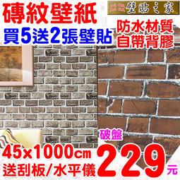 ☆壁貼之家☆ 【防水自黏壁紙】磚紋風格 45x1000cm 壁貼 牆貼 波音軟片 塑膠地板 獨家送刮板+水平儀