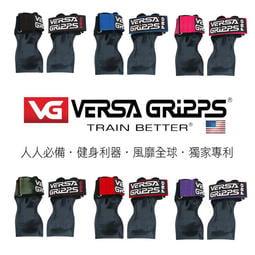 美國 專業版 Versa Gripps Professional 3合1 拉力帶 健身 健力 健美 肌肉 PRO 550