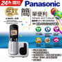 【PChome 24h購物】 Panasonic國際牌 DECT數位無線電話KX-TGC210TWS DMAE11-A9005XGJL