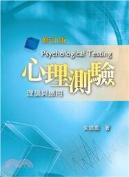 <建宏>心理測驗:理論與應用/2014/08/雙葉書廊/9789865668044