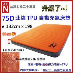 野孩子 ~ 台灣北緯23度132cm【升級版75D】TPU自動充氣3D舒適床墊,Comma逗點公司推出雙人睡墊充氣床