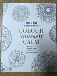 【MY便宜二手書/休閒*AX】能量曼陀羅:彩繪內在寧靜小宇宙│狄蒂.羅恩│橡樹林文化
