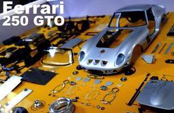 模型車收藏家。Ferrari 250 GTO / 全球限量200。可分期