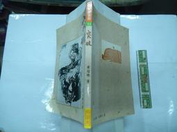 【竹軒二手書店-1710-1fb5】 突破 作者黃信樵簽贈書 簽名 文學街出版