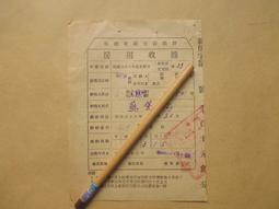 文獻史料館*民國38年新竹縣房捐收據(老鷄隆)(k365-9)