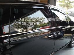 台灣製造A料級 適用於 納智傑LUXGEN  MPV/ M7(4片裝 )原料壓製微透光質感 晴雨窗 貼3M雙面膠