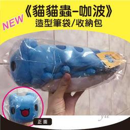 現貨新品【貓貓蟲-咖波】造型筆袋/收納包