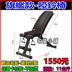 7段高度可調 啞鈴凳 羅馬椅 健腹器 TRX 單槓 拉力繩 健身椅 啞鈴椅 訓練椅 舉重椅 舉重床 臥推椅 雙槓 重訓椅