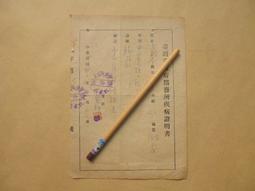 文獻史料館*民國41年省政府醫務所疾病證明書(腳氣病)(k365-9)