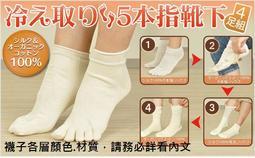 百病起於寒 日本製100% 絲五指襪 (五指絲+五指棉+圓頭絲+圓頭棉)