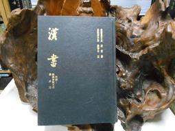 X3771 漢書 宏業出版 民國63