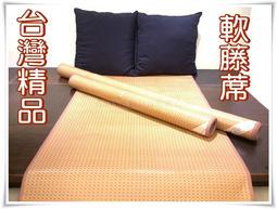 頂級3D透氣軟藤蓆單人3x6尺 涼蓆 涼墊 與竹蓆不同 另有雙人及雙人加大☆SAVE 寢具傢飾館☆