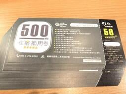 嘉義亮點旅店 500元 住宿抵用卷 + 50元 餐飲抵用