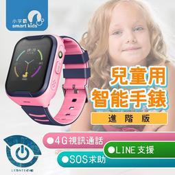 四代兒童智能手錶4G 防水 GPS 定位 通話 LINE 視訊 可插SIM卡 800萬像素 超長待機