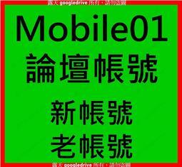 Mobile01 帳號 新帳號 老帳號 全新電話認證 獨立IP註冊 小惡魔