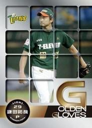 【2013上市】中華職棒23年球員卡 金手套卡GG01投手-統一獅 鎌田祐哉