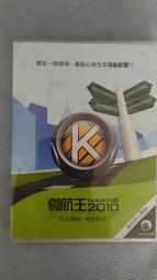 (齡20)二手導航王2010 DVD~如圖所示~售出不退