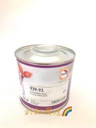 *彩虹國度*西德原裝進口Glasurit鸚哥高膜厚金油硬化劑#929-93標準