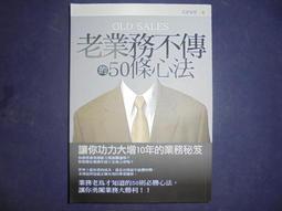 【黃家二手書】老業務不傳的50條心法