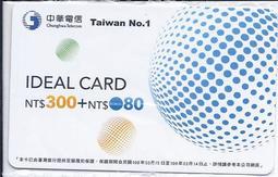 中華如意卡 儲值卡 補充卡 面額300 可打380