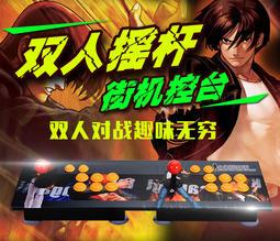 (免運加送遊戲5000合1) 格鬥搖桿雙人 USB無延遲 97 98拳皇街霸遊戲 電腦搖桿手柄/ 街機搖桿  大搖