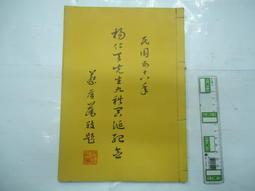【竹軒二手書店-180428-1fe3】楊仁天先生九秩冥誕紀念 1969年 線裝 前監察委員