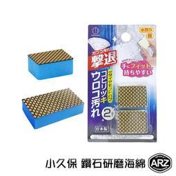 小久保 鑽石研磨海綿 不用清潔劑 日本神奇海綿 清潔海綿 鑽石研磨 鏡面 廁所 浴室 水漬污漬 流理台ARZ【A228】