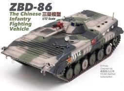 1/72 中國ZBD-86履帶式步兵戰車86式迷彩 完成品 有壓克力盒