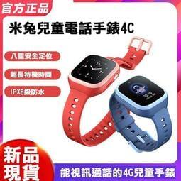 【現貨不用等】含稅免運 米兔兒童電話手錶4C 4g小學生成年智能防水定位多功能支付寶手環/兒童手錶