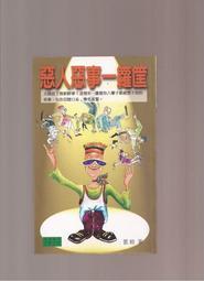 【崇文舊書】《惡人惡事一籮筐》ISBN:9579329931│太雅生活館│鄧舲