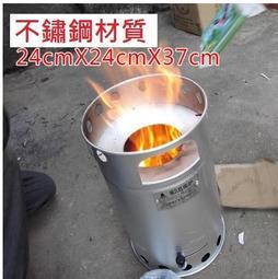 不鏽鋼柴火爐 火箭爐 登山爐 灶 暖爐 鑄鐵爐 瓦斯爐 回風爐 取暖爐 烤箱 火箭柴爐 焚火台 柴氣化火箭爐 烤爐