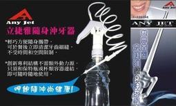 新一代立捷雅.牙力潔隨身沖牙機、沖牙器.洗牙器.攜帶式可溫水.包裝袋即可盛水使用(台灣專利製造)