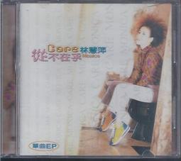 [大橋小舖] 林慧萍單曲EP從不在乎 / 點將公司發行 / 僅聽過一次無傷損 / 正版1996年11月發行
