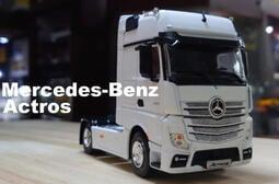 【模型車收藏家】Mercedes Benz Actros。可分期