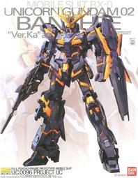 補貨中(認明鐵牛模型) 正版 MG KA版 報喪女妖 鋼彈 追加武裝 詳閱內容