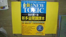 【黃家二手書】我的第一本新多益閱讀課本:全新!NEW TOEIC自學、教學都好用的必備閱讀參考書 附光碟