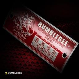 黃蜂管 Bumblebee-川澤行銷 賽道專用示別鐵牌