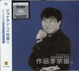 【SACD】李宗盛作品 (2)   /李宗盛---RSACD004