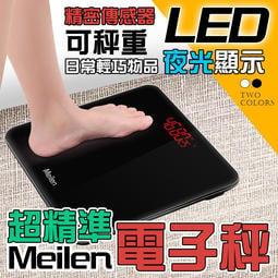 【現貨-免運費!台灣寄出實拍+用給你看】Meilen電子秤 BMI 體重計 體重機 體重 電子體重計 體重器 體重秤