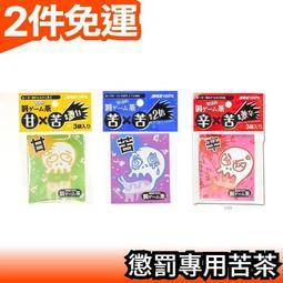 【三種苦味】日本正品 JiG 派對懲罰專用苦茶 派對 遊戲 桌遊 尾牙 交換 禮物 團康【愛購者】