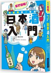 《度度鳥》唎酒師第一堂課-日本酒入門│瑞昇文化│酒GO委員會│全新│定價:380元