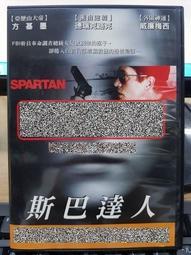 挖寶二手片-G76-003-正版DVD-電影【斯巴達人】-方基墨 德瑞克路克 威廉梅西(直購價)