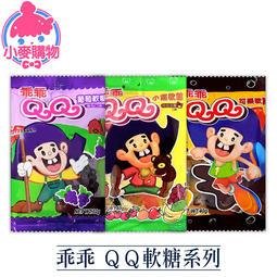 ✿現貨 快速出貨✿【小麥購物】乖乖 QQ軟糖 軟糖 小熊軟糖 糖果 可樂 橡皮糖 水果 QQ糖 糖【A084】