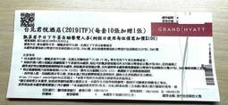 台北君悅飯店 凱菲屋 平日 下午茶 自助餐雙人券 餐券 已逾期 可抵1560