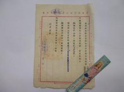 ///李仔糖文獻史料*民國39年台糖公司考績晉薪通知書.月薪240元(k363-1)