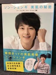台灣未出版《宋仲基美肌的秘密》日文版,多張他國未收錄照片寫真