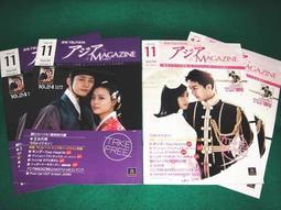 朴施厚 文彩媛 公主的男人 日本原版刊物 ASIA MAGAZINE 2012年11月号 李昇基 河智苑 愛上王世子