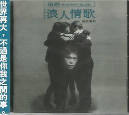 伍佰 & China Blue 浪人情歌CD 台灣正版全新